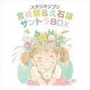 【サウンドトラック】スタジオジブリ 宮崎駿&久石譲 サントラBOXの画像