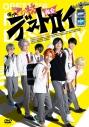 【DVD】舞台 俺たちマジ校デストロイの画像