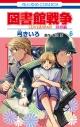 【コミック】図書館戦争 LOVE&WAR 別冊編(6)の画像