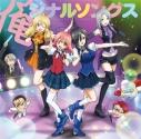 【キャラクターソング】魔法少女 俺 キャラクターソング集 「俺ジナルソングス」の画像