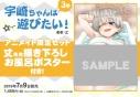 【コミック】宇崎ちゃんは遊びたい!(3) アニメイト限定セット【お風呂ポスター付き】の画像