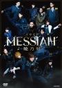 【DVD】舞台 メサイア -暁乃刻-の画像