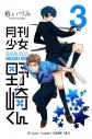 【コミック】月刊少女野崎くん(3)の画像