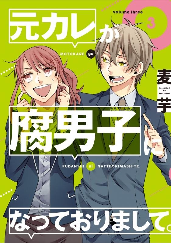 【コミック】元カレが腐男子になっておりまして。(3)