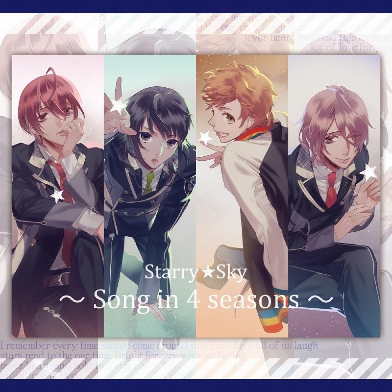【キャラクターソング】Starry☆Sky~Song in 4 seasons~