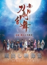 【Blu-ray】舞台 刀剣乱舞 蔵出し映像集 ―虚伝 燃ゆる本能寺 ~再演~篇―の画像