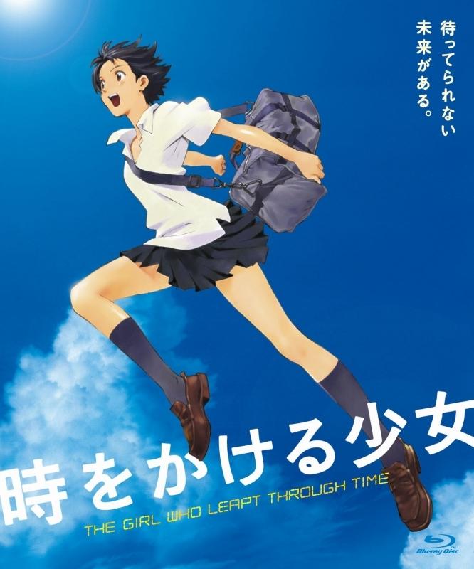 【Blu-ray】映画 時をかける少女 期間限定スペシャルプライス版