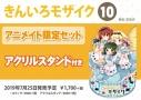 【コミック】きんいろモザイク(10) アニメイト限定セット【アクリルスタンド付き】の画像