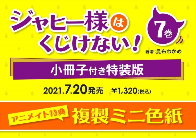 【コミック】ジャヒー様はくじけない!(7) 小冊子付き特装版