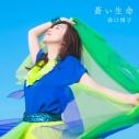 【アルバム】森口博子/蒼い生命 初回限定盤の画像