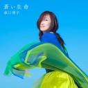 【アルバム】森口博子/蒼い生命 通常盤の画像