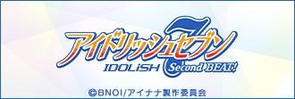 アイドリッシュセブン IDOLiSH7