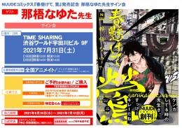 NUUDEコミックス『春懸けて、鶯』発売記念 那梧なゆた先生サイン会画像