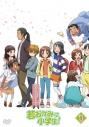 【DVD】TV 若おかみは小学生! Vol.1の画像