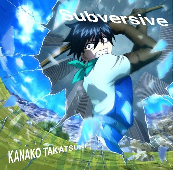 【主題歌】TV 100万の命の上に俺は立っている 第2シーズン ED「Subversive」/高槻かなこ 俺100盤