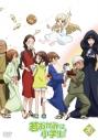 【DVD】TV 若おかみは小学生!Vol.3の画像
