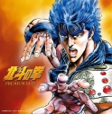 【アルバム】決定盤 北斗の拳 プレミアムベストの画像