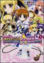 【コミック】ORIGINAL CHRONICLE 魔法少女リリカルなのはThe 1st(1) 通常版の画像
