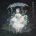 【アルバム】まふまふ/神楽色アーティファクト 初回限定盤Aの画像