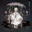【アルバム】まふまふ/神楽色アーティファクト 初回限定盤Bの画像