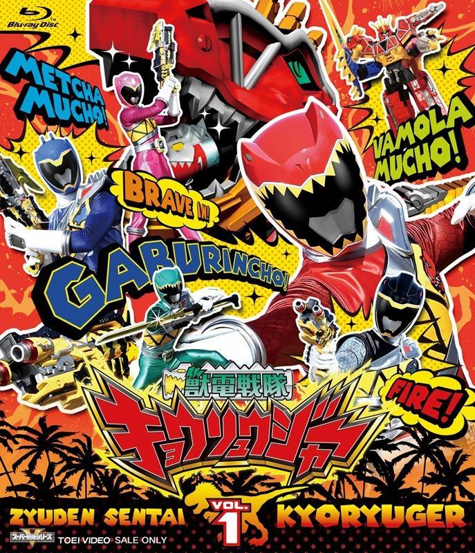 【Blu-ray】TV スーパー戦隊シリーズ 獣電戦隊キョウリュウジャー VOL.1
