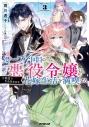 【小説】ループ7回目の悪役令嬢は、元敵国で自由気ままな花嫁生活を満喫する(3)の画像