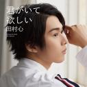 【マキシシングル】田村心/君がいて欲しい 通常盤の画像