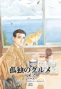 【ドラマCD】ドラマCD 孤独のグルメ vol.2の画像