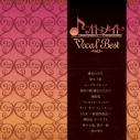 【アルバム】オトメイトVocal  Best ~Vol.1~の画像