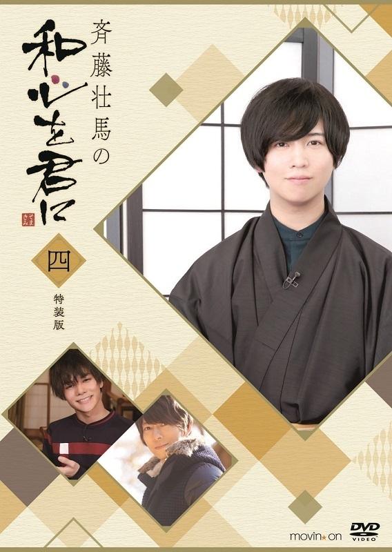 【DVD】斉藤壮馬の和心を君に 4 特装版