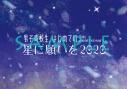 【グッズ-パンフレット】男子高校生、はじめての 5th Anniversary ~星に願いを 2020~ パンフレットの画像