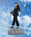 【Blu-ray】ミュージカル 青春-AOHARU-鉄道4~九州遠征異常あり~ 初回数量限定版の画像
