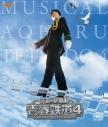 【Blu-ray】ミュージカル 青春-AOHARU-鉄道4~九州遠征異常あり~ 通常版の画像