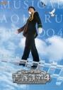 【DVD】ミュージカル 青春-AOHARU-鉄道4~九州遠征異常あり~ 通常版の画像