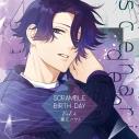 【ドラマCD】SCRAMBLE BIRTH DAY Vol.4 霧江ハヤト(CV.梅原裕一郎)の画像