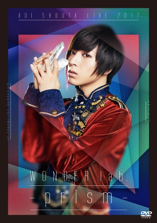 【DVD】蒼井翔太/LIVE 2017 WONDER lab.~prism~