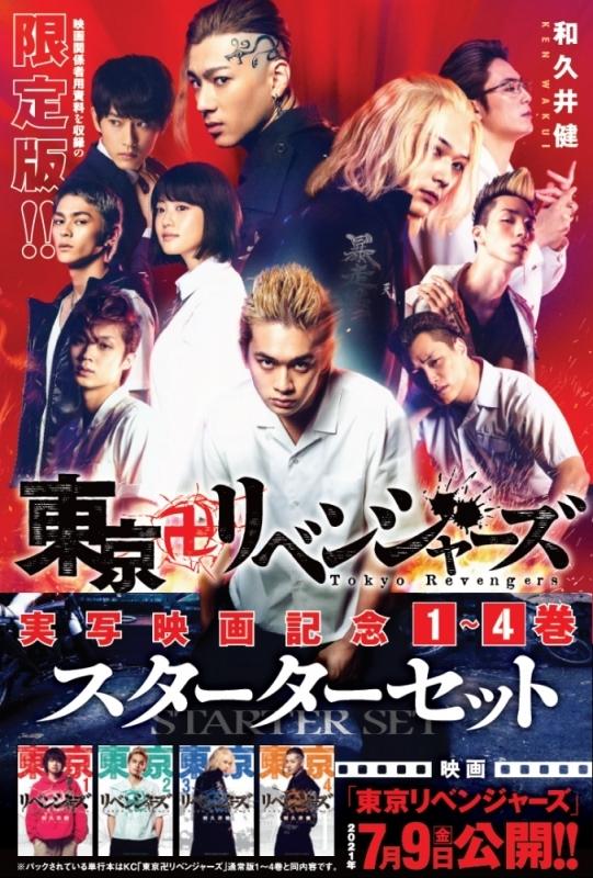 東京卍リベンジャーズ実写映画記念 1~4巻スターターセット_0