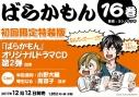 【コミック】ばらかもん(16) 初回限定特装版の画像