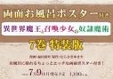 【コミック】異世界魔王と召喚少女の奴隷魔術(7) 両面お風呂ポスター付き特装版の画像