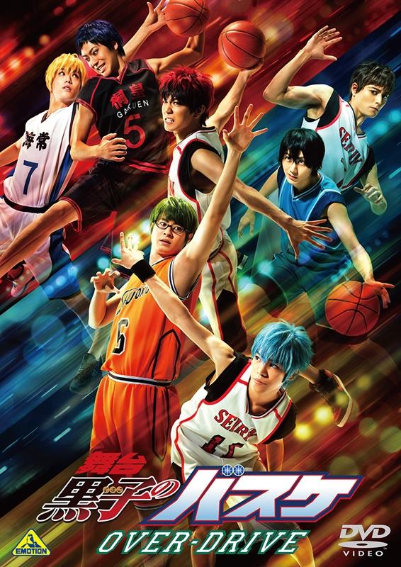 【DVD】舞台 黒子のバスケ OVER-DRIVE
