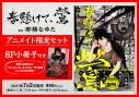 【コミック】春懸けて、鶯 アニメイト限定セット【8P小冊子付き】の画像