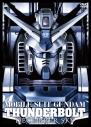 【DVD】映画 機動戦士ガンダム サンダーボルト DECEMBER SKYの画像