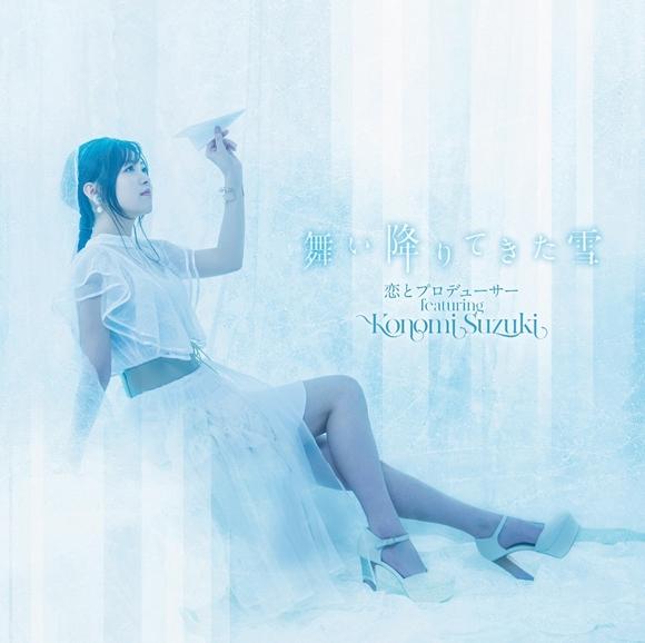 【主題歌】TV 恋とプロデューサー~EVOL×LOVE~ ED「舞い降りてきた雪」/恋とプロデューサー featuring Konomi Suzuki