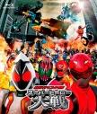 【Blu-ray】劇場版 仮面ライダー×スーパー戦隊 スーパーヒーロー大戦 廉価版の画像