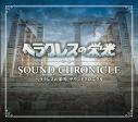 【サウンドトラック】ゲーム ヘラクレスの栄光 サウンドクロニクルの画像