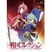 TV 戦国コレクション Vol.01