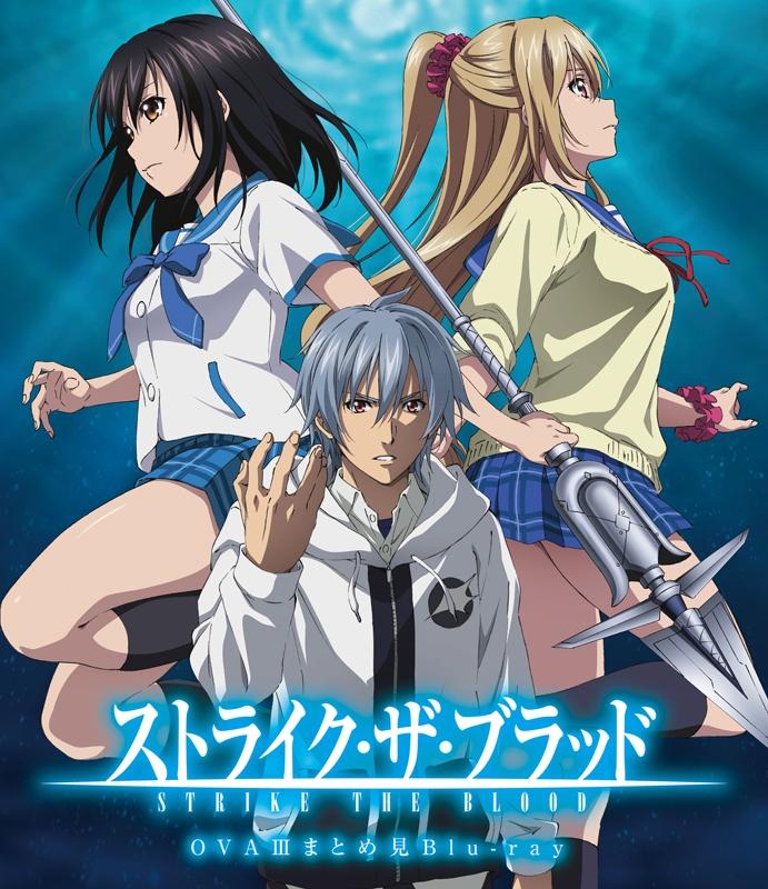 【Blu-ray】ストライク・ザ・ブラッド OVA III まとめ見Blu-ray