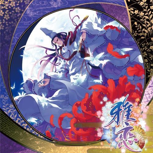 【サウンドトラック】PSP版 雅恋~MIYAKO~ オリジナルサウンドトラック