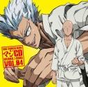 【ドラマCD】ワンパンマン マジCD DRAMA & SONG VOL.04の画像