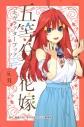 【その他(書籍)】五等分の花嫁 キャラクターブック 五月の画像